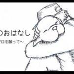 【泣ける犬の話】☆殺処分ゼロを願って描かれた一冊の絵本朗読「ある犬のお話」動物殺処分場の実態