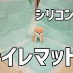 犬の関節にやさしいシリコン製トイレマットがすんごい
