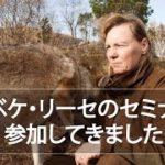 【犬のボディランゲージ】ヴィベケ・リーセさんのセミナーに行ってきました:DOGGY STATION Vol.52/犬のしつけ・問題行動・犬の心理学・犬の行動学・ドッグトレーナー・ドッグビヘイビアリスト