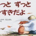 【永遠に語り継がれる泣ける絵本】涙腺崩壊「ずーっと ずっと だいすきだよ」子供たちに命の尊さと愛情の大切さを教えてあげてください chinta ch